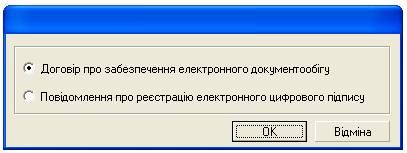 Договір «Про визнання електронних документів»