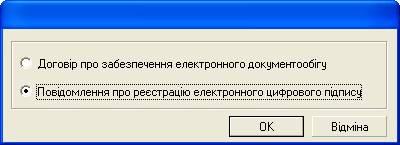 Повідомлення про реєстрацію електронного цифрового підпису